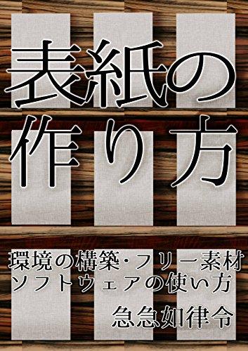 how to create ebook covers: kankyounokoutiku furi-sozai ...