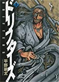 Drifters, Tome 2 :