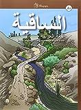 As-saqiya A1, Lengua árabe - Libro del alumno (Alif Madda)