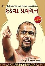 Gujarati spiritual books buy gujarati spiritual books online at kadve pravachan fandeluxe Image collections