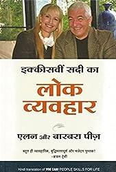 Ikkisvi Sadi Ka Lok Vyavahar (You Can! - People Skills for Life)   (Hindi)