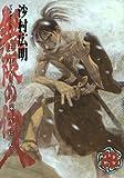 Blade of the Immortal Vol. 28 [Mugen no Junin] (In Japanese)