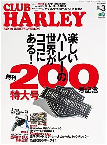 CLUB HARLEY (クラブハーレー)2017年3月号 Vol.200[雑誌] (Japanese Edition)