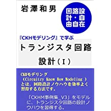 Transistor circuit design know-how-1: The transistor circuit design know-how learned by CKHmodeling CKH modeling (Japanese Edition)