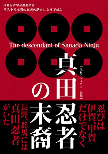The descendant of Sanada Ninja: Shall we talk about a real ...