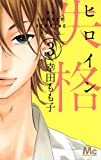 Heroine Shikkaku Vol.3 [In Japanese]