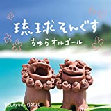 Ryuukyuu Songs - Chura Orgel