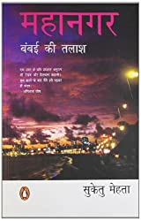 Mahanagar Bombay Ki Talash (Hindi)