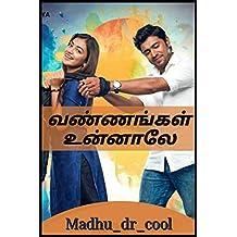 வண்ணங்கள் உன்னாலே (Tamil Edition)