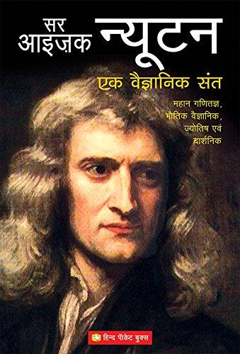 Sir Issac Newton: Ek Vaigynanik Sant - Mahan Ganitagya, Bhautik Vaigynanik, Jyotish Evam Darshanik