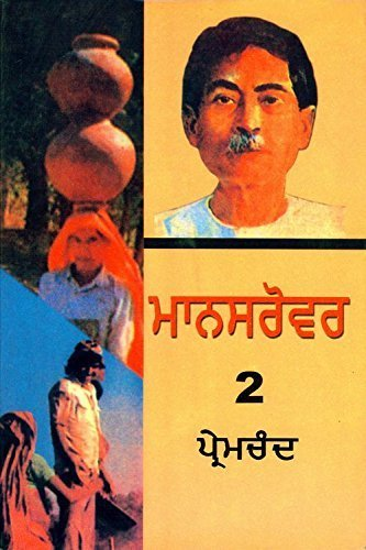 Mansarovar Bhag 2 (Punjabi)