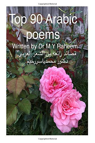 Top 90 Arabic poems written by M Y Raheem por Dr Mohammed Yasser Raheem