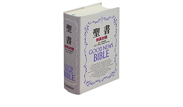 Amazon in: Buy Japanese/English Diglot Bible - NITEV 44di: 0