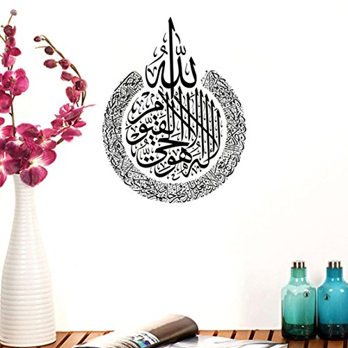 re Islamischen Muslim Kultur Suren Arabisch-Bismilliah Allah Vinyl Wand Sticker/Aufkleber Koran Zitate Kalligraphie als Home Wandbild Art Decorator 9784(58x 75cm) ()