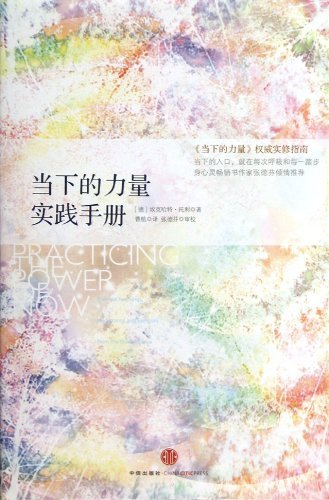 practicing-the-power-of-now-chinese-edition-by-eckhart-tolle-2013-07-01