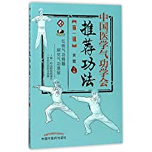 Exercises Recommended by China Association of Medicine Qigong (Vol. 1) (Chinese Edition)