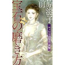 How to polish gems 3 (Japanese Edition)