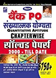 Bank PO Quantitative Aptitude Chapterwise Solved 2000 - Till Date (Hindi) - 1957