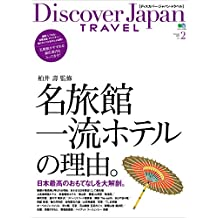 Discover Japan TRAVEL vol.2 名旅館・一流ホテルの理由。 別冊Discover Japan (Japanese Edition)