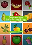30притч про онлайн-тренинги: или смешно огрустном (Russian Edition)