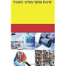 Research Methods in Social Sciences (Hebrew)