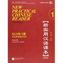 New Practical Chinese Reader (2. Edition) - Workbook 1 (+MP3-CD) (Workbook 2nd Edition With MP3)