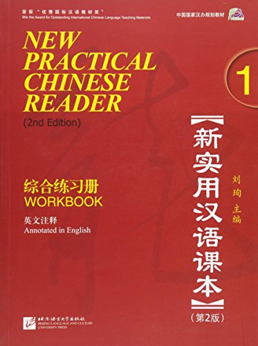 New pratical Chinese. Workbook. Per le Scuole superiori: New Practical Chinese Reader: v. 1: Workbook (2nd Edition)