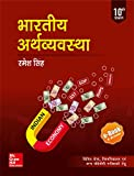 Ramesh Singh's Bharatiya Arthvyavastha (The Hindi version of best selling Indian Economy) is a comprehensive text with detailed coverage of all topics prescribed by the UPSC for Preliminary and Main examinations. Written by a subject expert and renow...