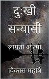सन्यासी की आत्मा ! (Hindi Edition)