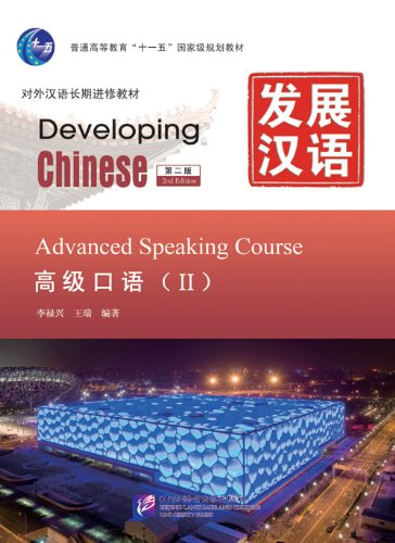 Developing Chinese - Advanced Speaking Course vol.2