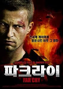 Far Cry Plakat Movie Poster (11 x 17 Inches - 28cm x 44cm) (2008) Korean