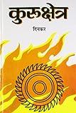 #9: Kurukshetra
