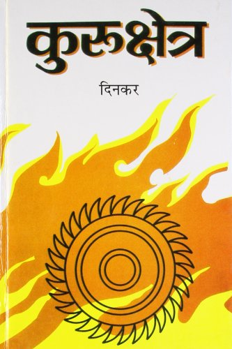 Kurukshetra (Hindi) Rajpal & Sons Edition price comparison at Flipkart, Amazon, Crossword, Uread, Bookadda, Landmark, Homeshop18