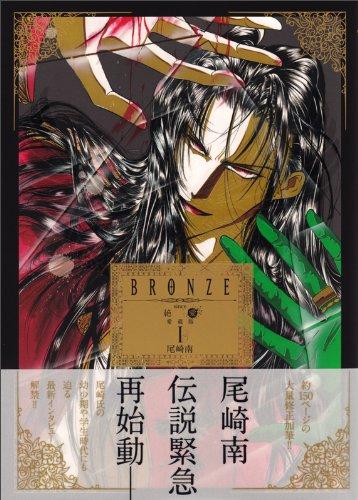 BRONZE since absolute love favorite book I (B's-LOG COMICS) (2012) ISBN: 4047281808 [Japanese Import]
