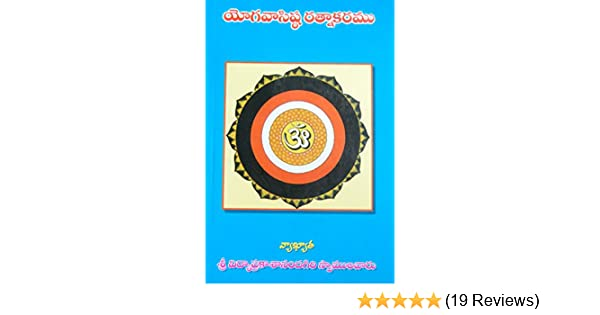 Buy Yoga Vasista Ratnakaram Vasishta Gita Small Books Book Online At Low Prices In India Yoga Vasista Ratnakaram Vasishta Gita Small Books Reviews Ratings Amazon In