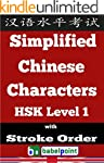 Simplified Chinese Characters HSK Lev...