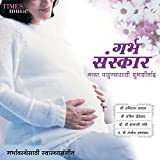 #1: Garbh Sanskar (Marathi)