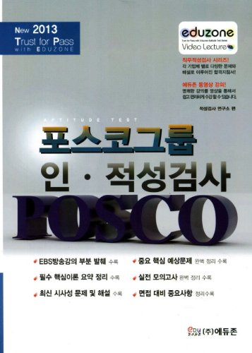 aptitude-test-the-posco-group-2013-eduzone-korean-edition