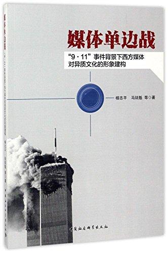 """媒体单边战:""""9·11""""事件背景下西方媒体对异质文化的形象建构"""