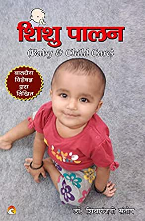 care books free baby in hindi