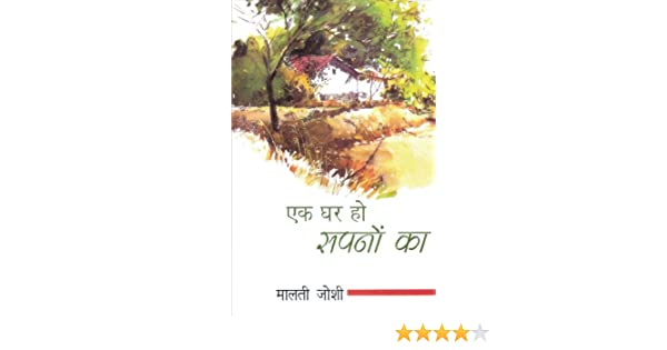 Image result for ek ghar ho sapno ka malti joshi book cover