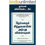 The Amazing Result Of Positive Thinking (Tamil)