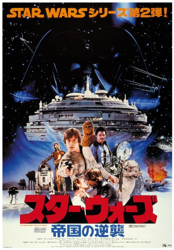 """AbyStyle - Poster - Star Wars """"Ep5 - Asie Leia's kiss"""" 98x68cm - 3760116319904"""