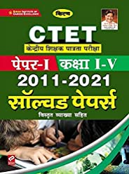 Kiran CTET Paper I Class I to V 2011-2021 Solved Papers(With Detailed Explanations)(Hindi Medium)(3320)