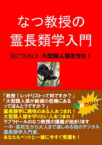 The World of Primatology: Protecting Great Apes The World of Primatology: introduced by Professor Natsu (scientia est potentia) (Japanese Edition)