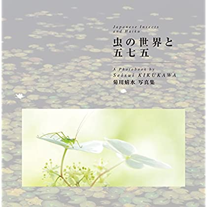 Japanese insects and haiku : Edition en anglais-japonais