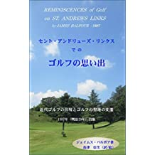 REMINISCENCES of GOLF on SAINT ANDREWS LINKS: The Advent of Modern Golf and The Change of Golf Holy Place (Japanese Edition)