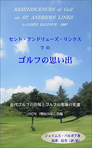 REMINISCENCES of GOLF on SAINT ANDREWS LINKS: The Advent of Modern Golf and The Change of Golf Holy Place (Japanese Edition) por James Balfour