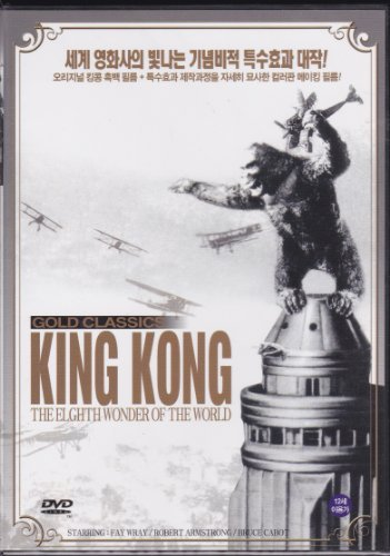 King Kong Gold Classic DVD: The Elghth Wonder Of The World Import Region Free, Korea by King Kong G