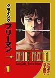 Crying Freeman Volume 1 (Crying Freeman (Dark Horse))